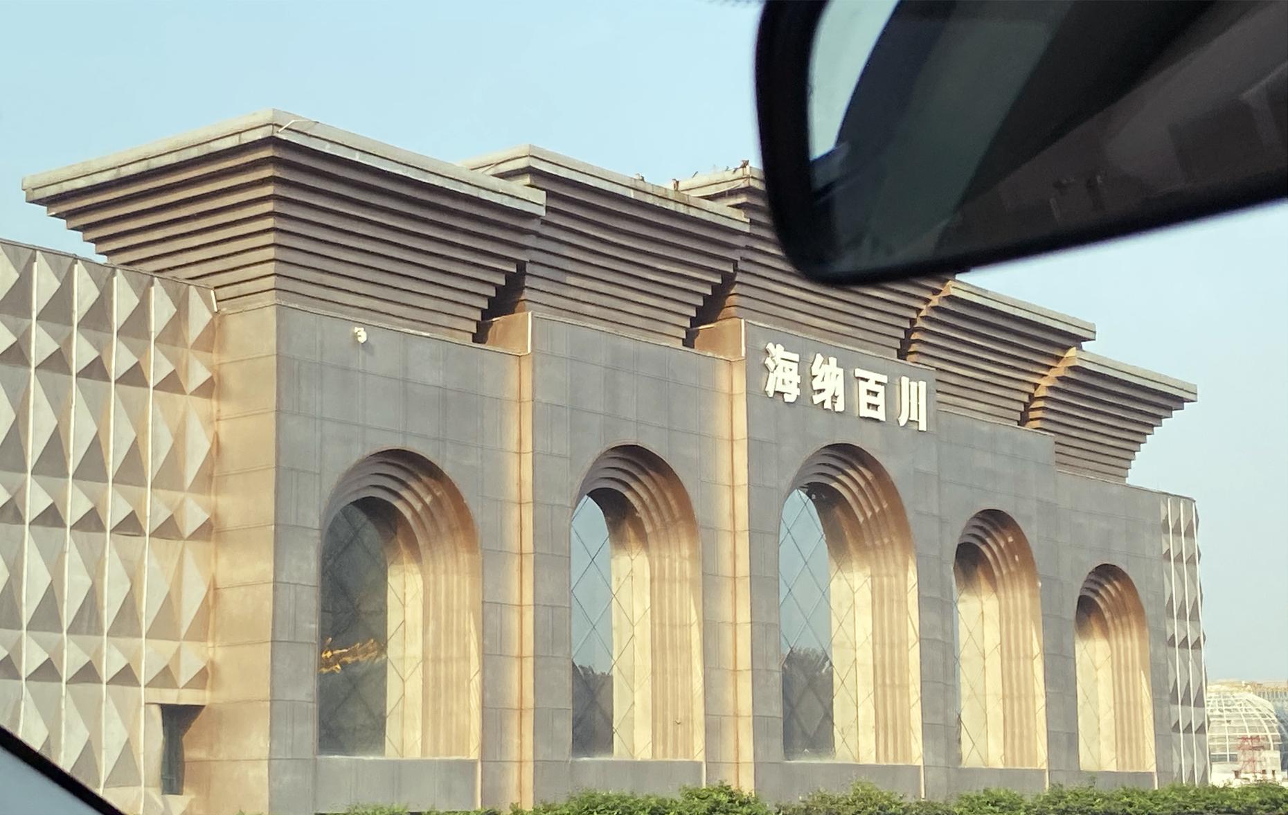 """以""""海纳百川""""命名的酒店——海纳百川酒店"""
