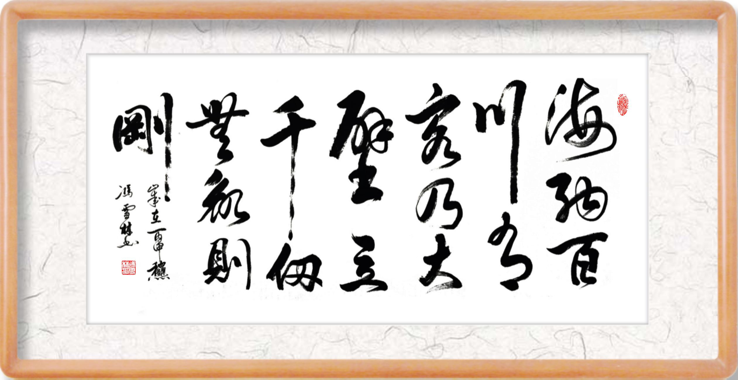 林则徐名联——海纳百川,有容乃大;壁立千仞,无欲则刚名家书法作品欣赏