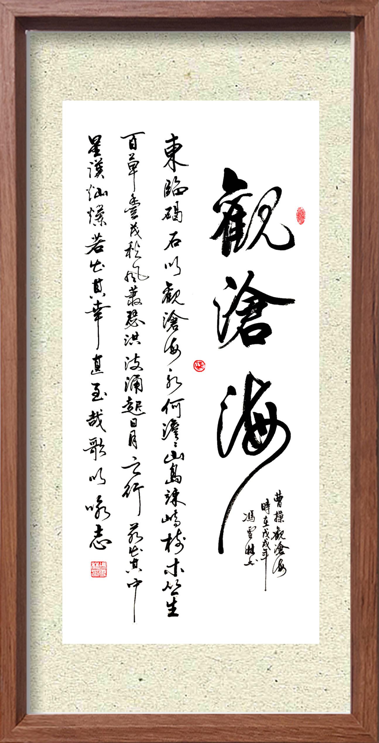 观沧海书法作品欣赏