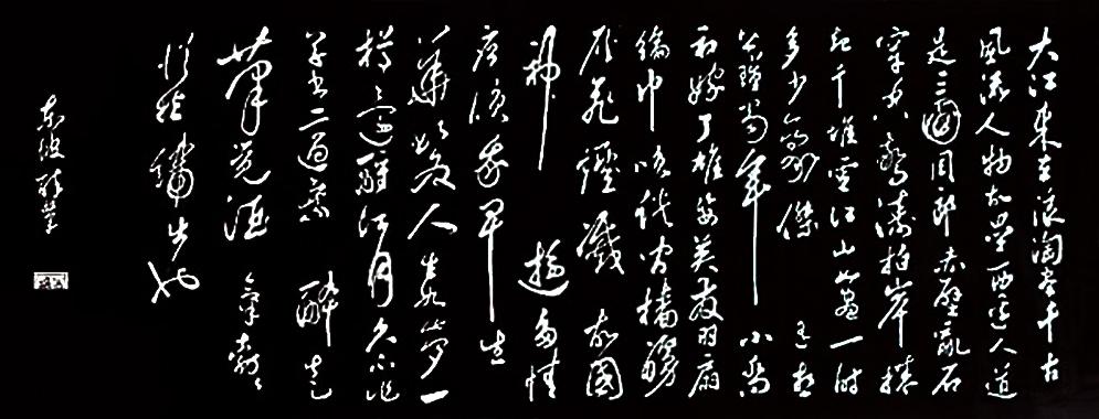 念奴娇赤壁怀古苏轼书法真迹