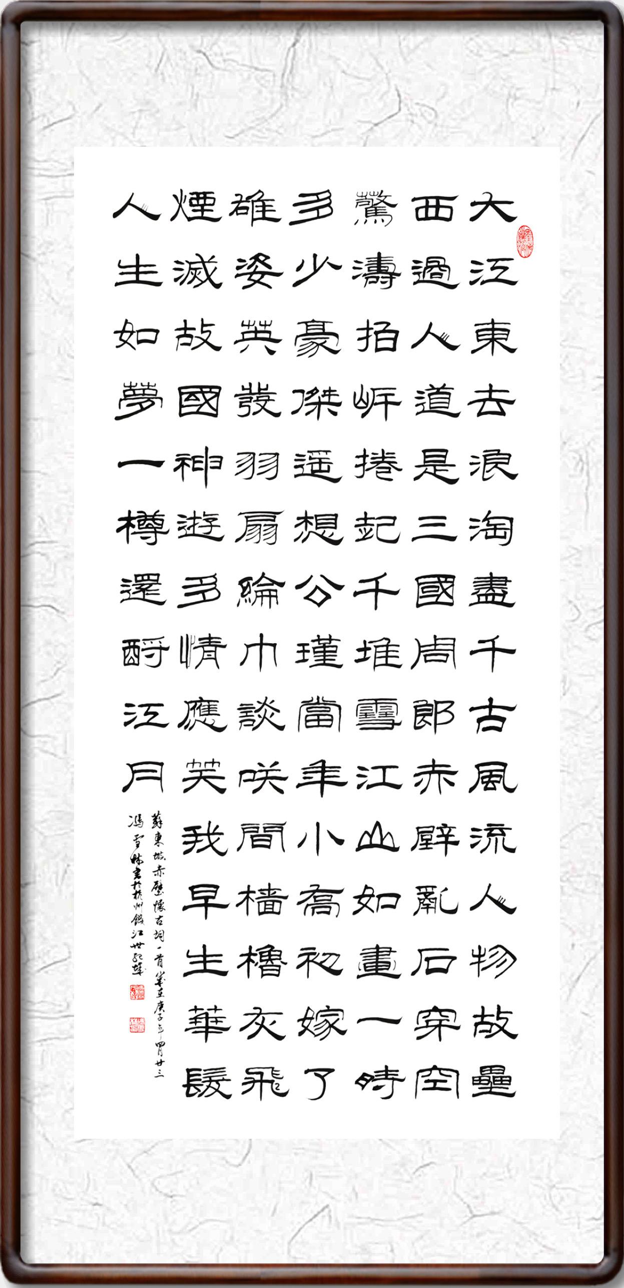 赤壁怀古隶书书法作品、大江东去书法作品欣赏