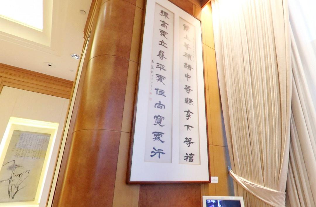 李嘉诚办公室挂的字、李嘉诚办公室内的对联