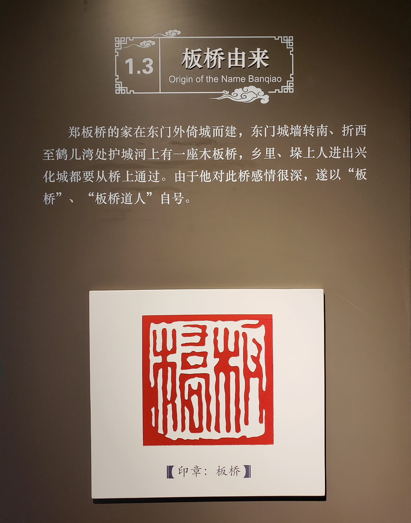 """郑燮号""""板桥""""的由来"""
