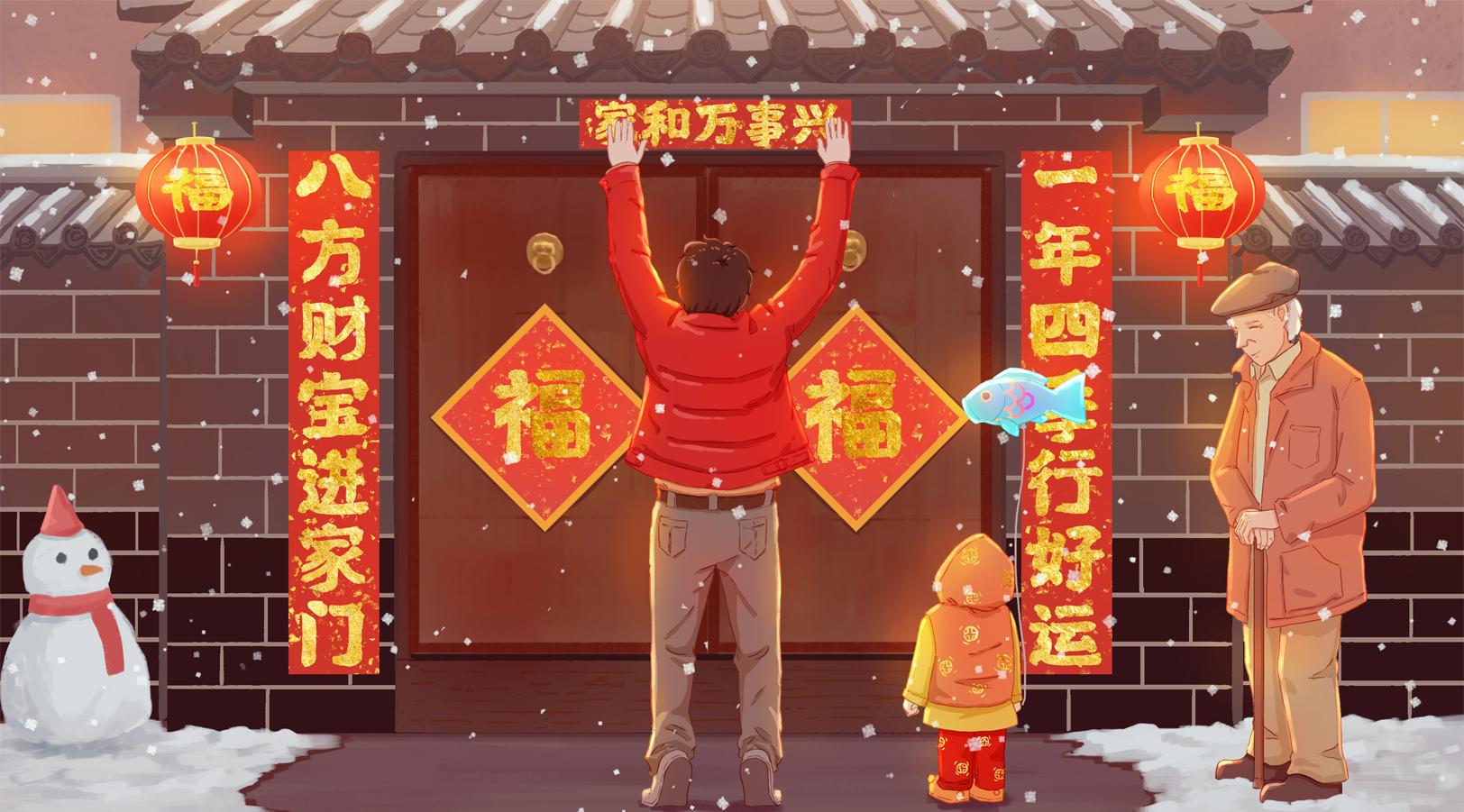 春节悬挂家和万事兴书法对联