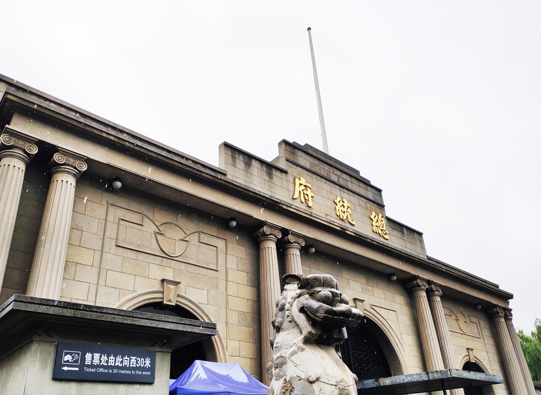 南京总统府大门