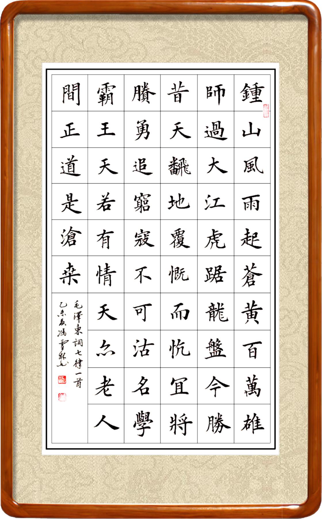 人民解放军占领南京书法作品