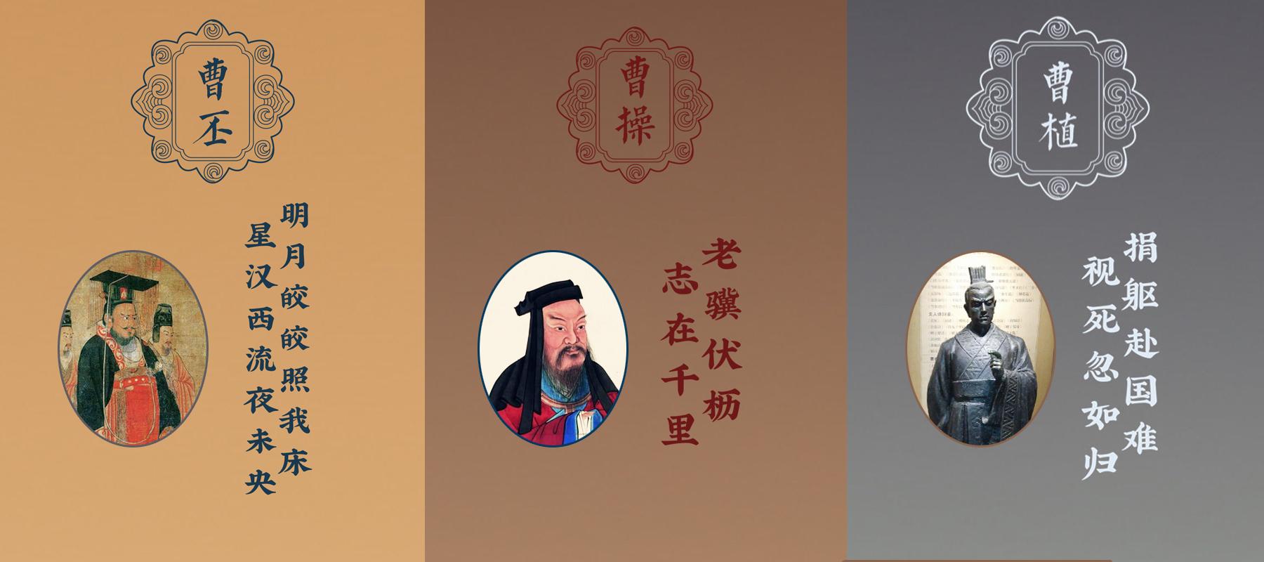 一门三父子文学家——曹操、曹丕、曹植