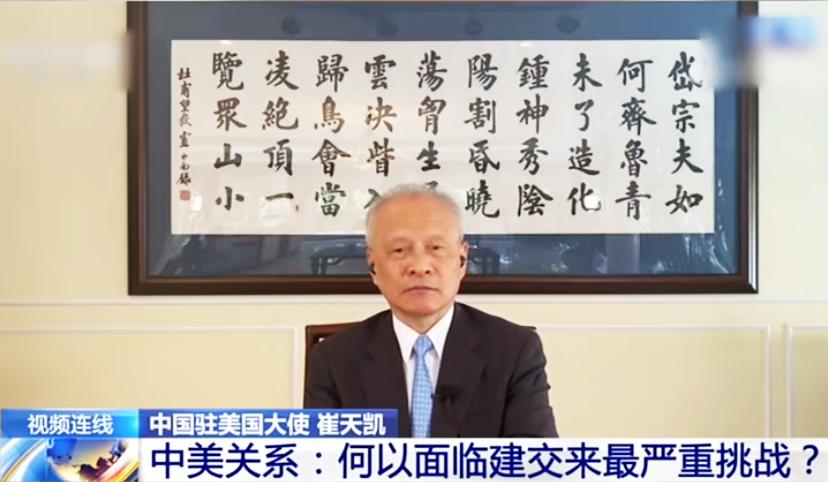中国驻美大使馆的这幅书法作品亮了!杜甫望岳书法作品