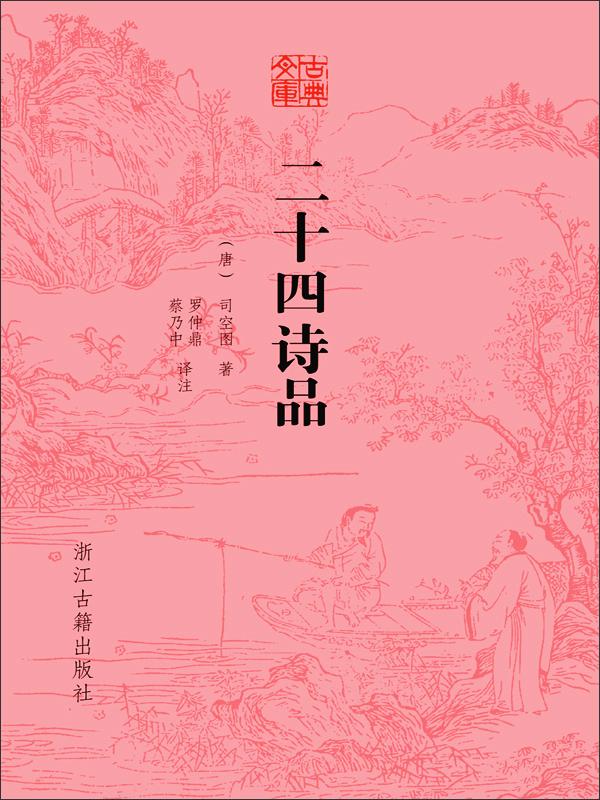 司坤图著《二十四诗品》