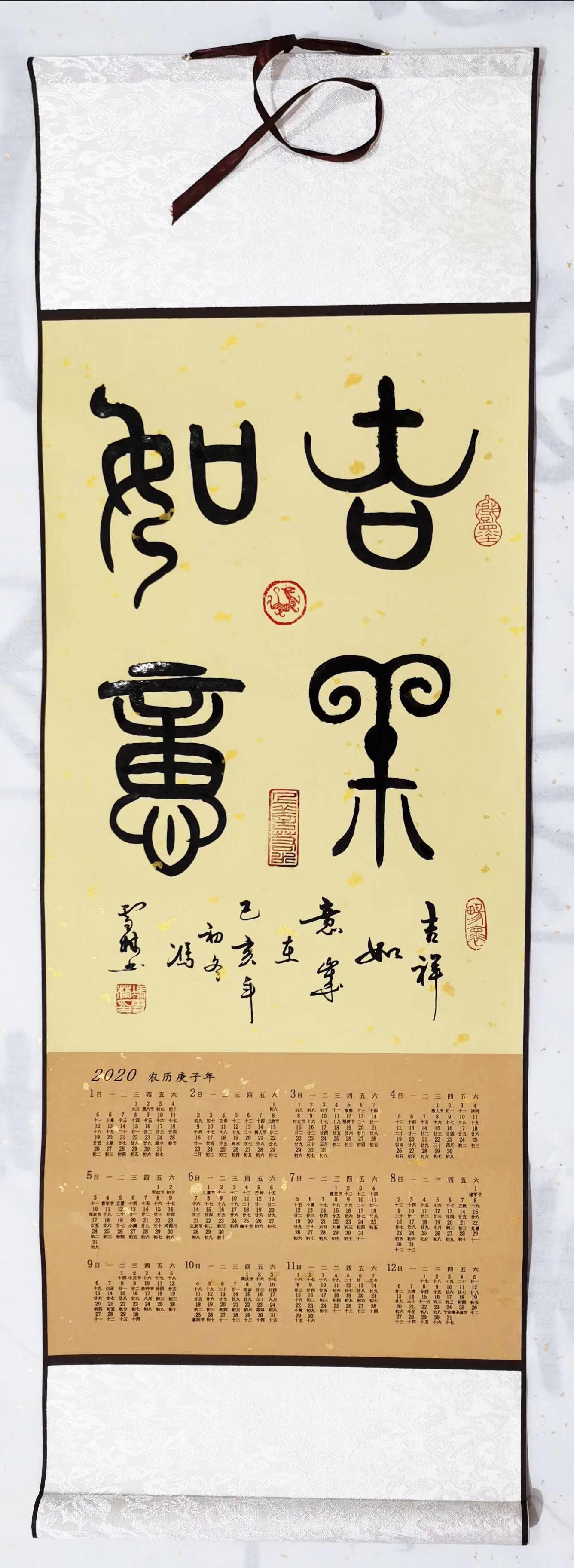 吉祥如意书法字体图片挂历欣赏