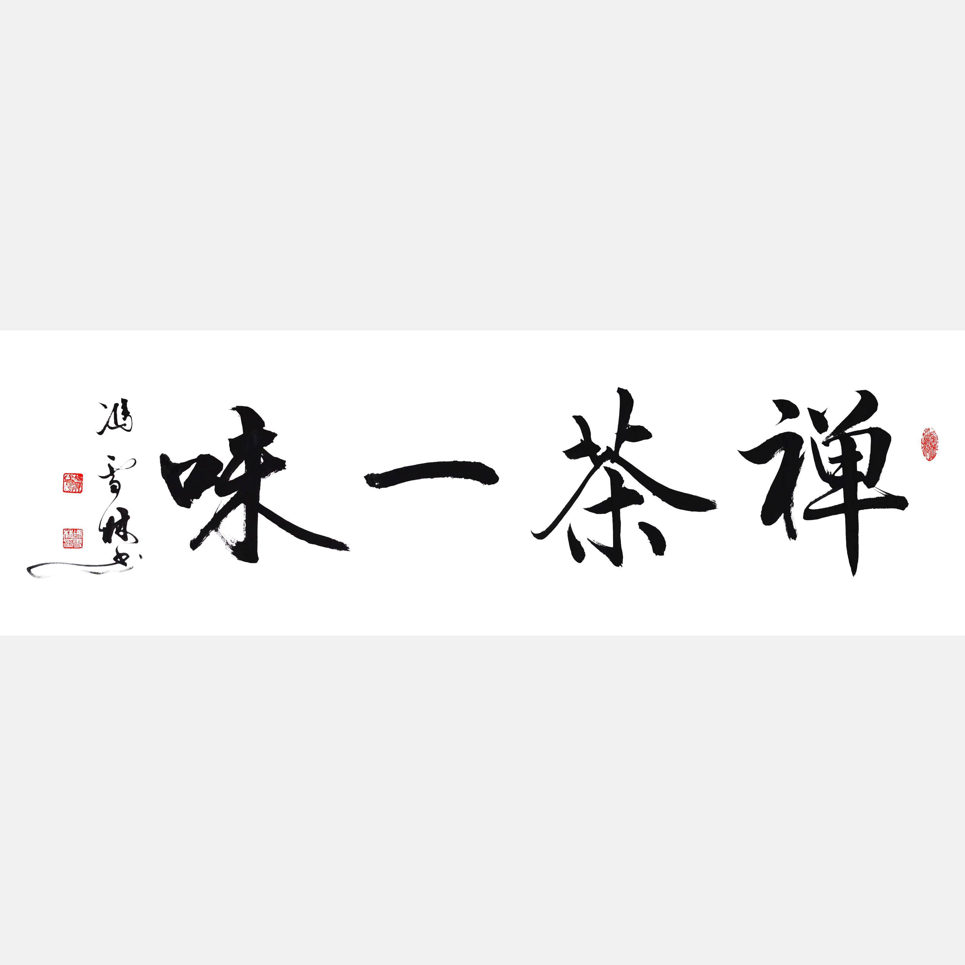 茶禅一味书法图片 禅茶一味书法作品欣赏 出自宋圆悟克勤禅师