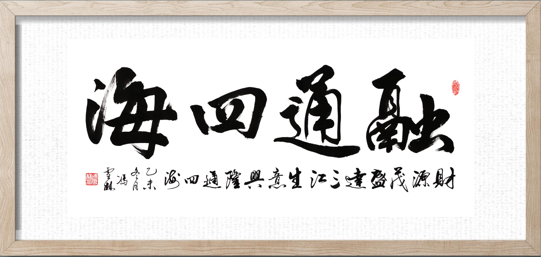 生意兴隆通四海财源茂盛达三江书法作品欣赏