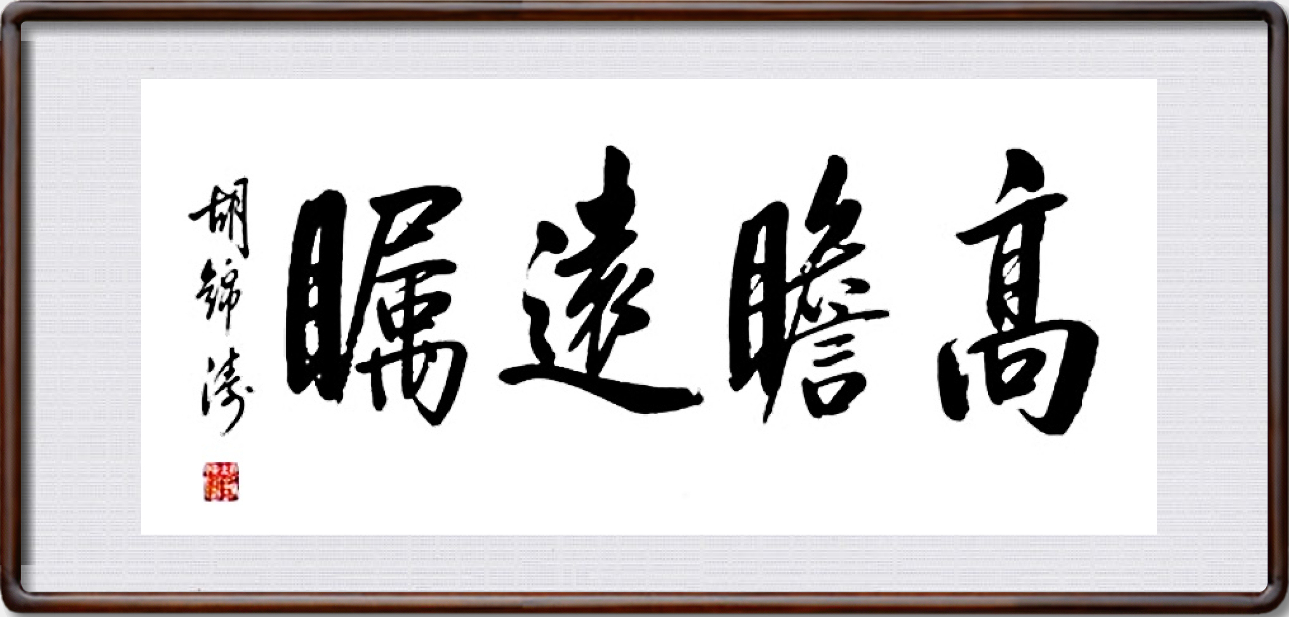 胡锦涛书法作品高瞻远瞩
