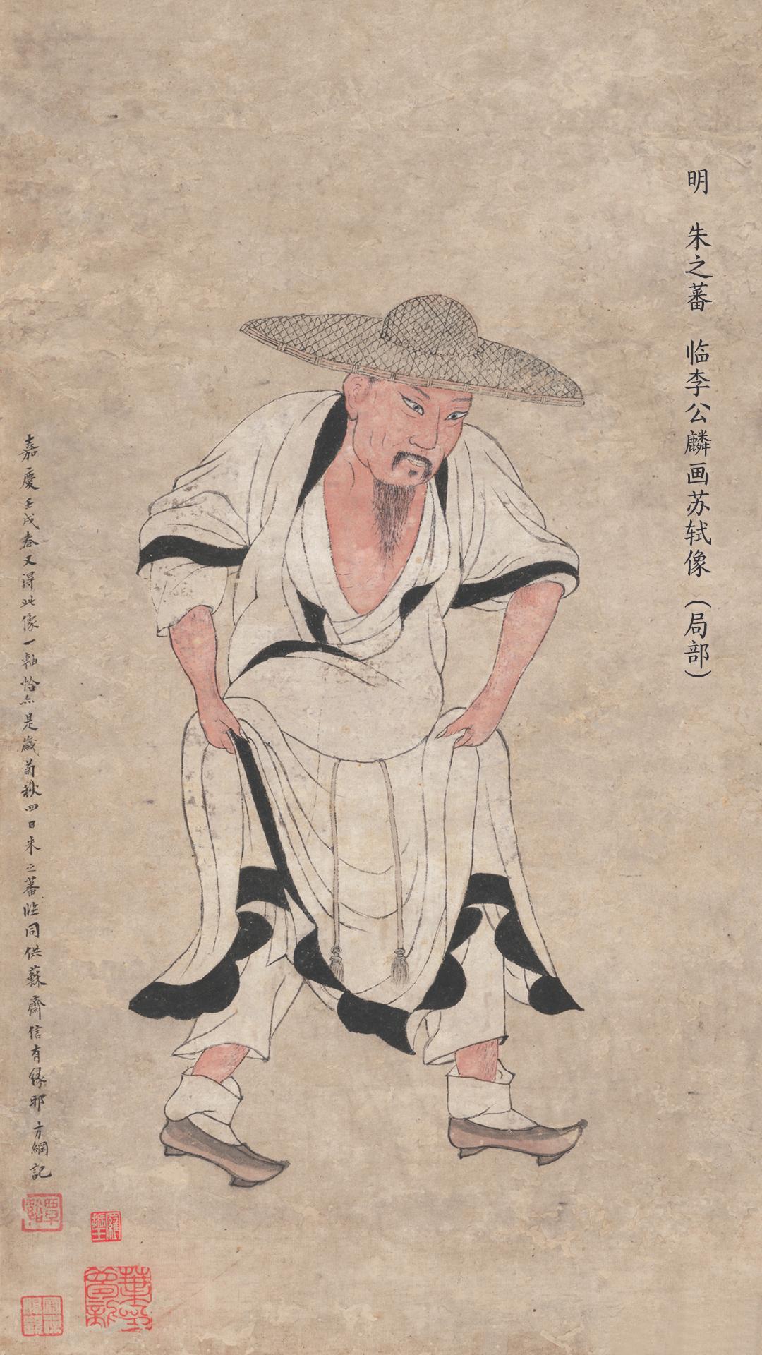 明代画家朱之蕃《临李公麟画苏轼像》