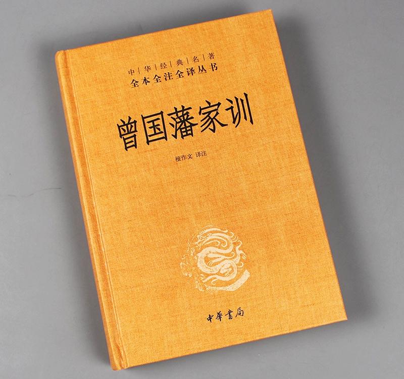 中华书局出版《曾国藩家训》