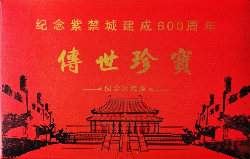 冯雪林书法入编《献礼故宫建成600周年·当代十大书画名人特刊》
