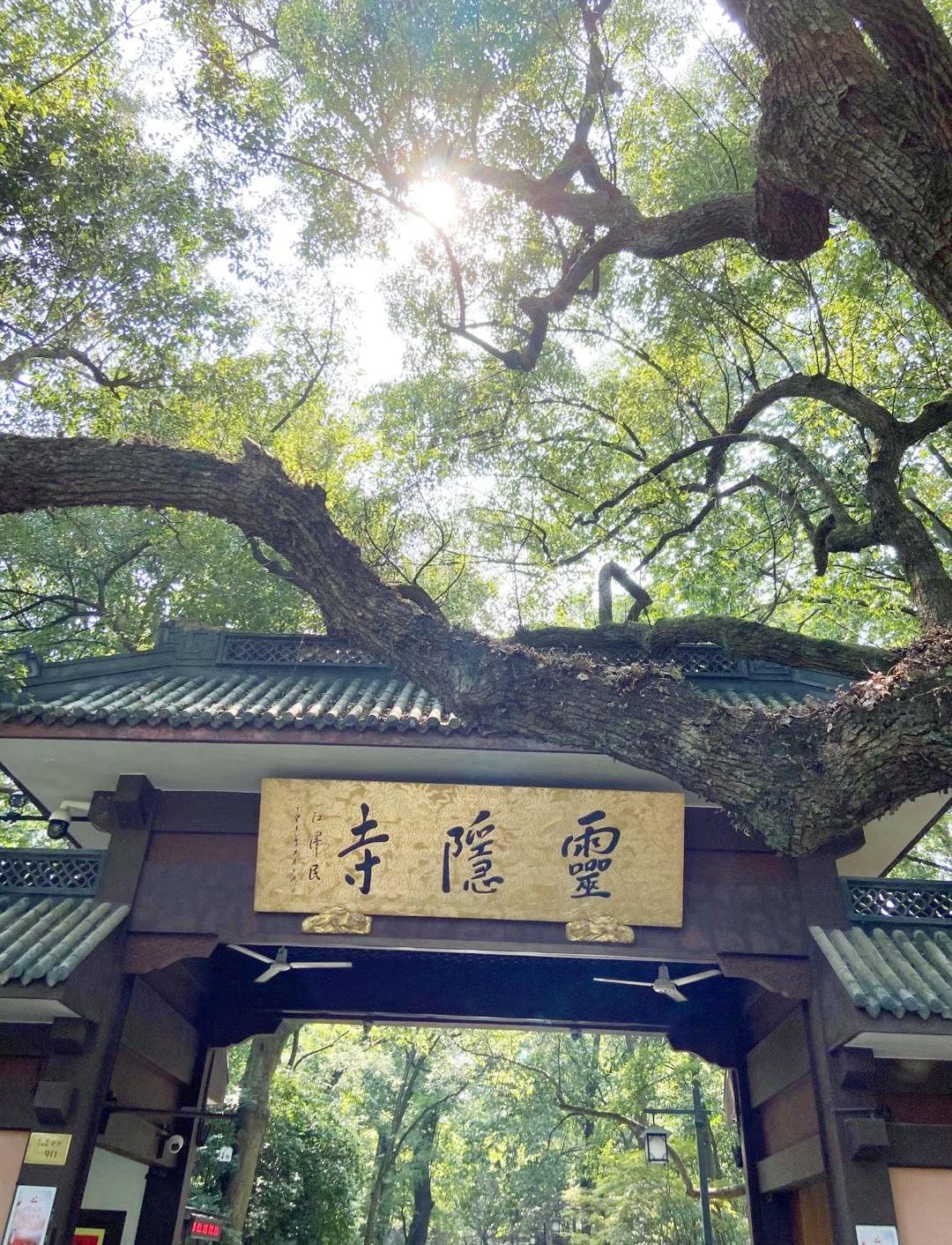 杭州灵隐寺书法匾额