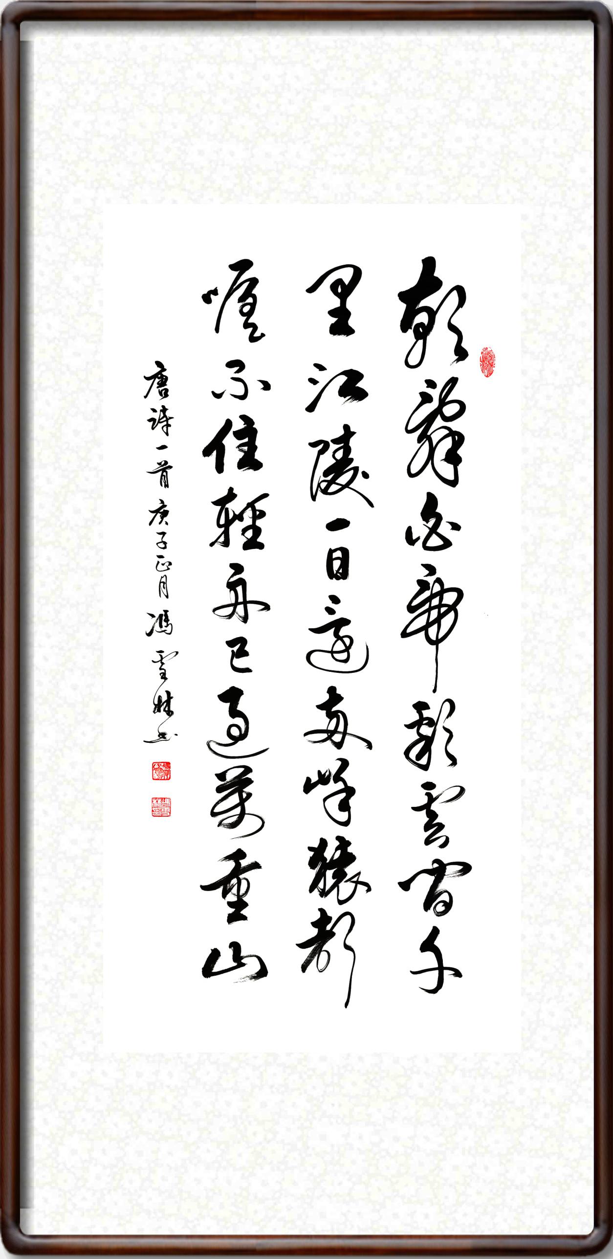 李白早发白帝城书法作品欣赏