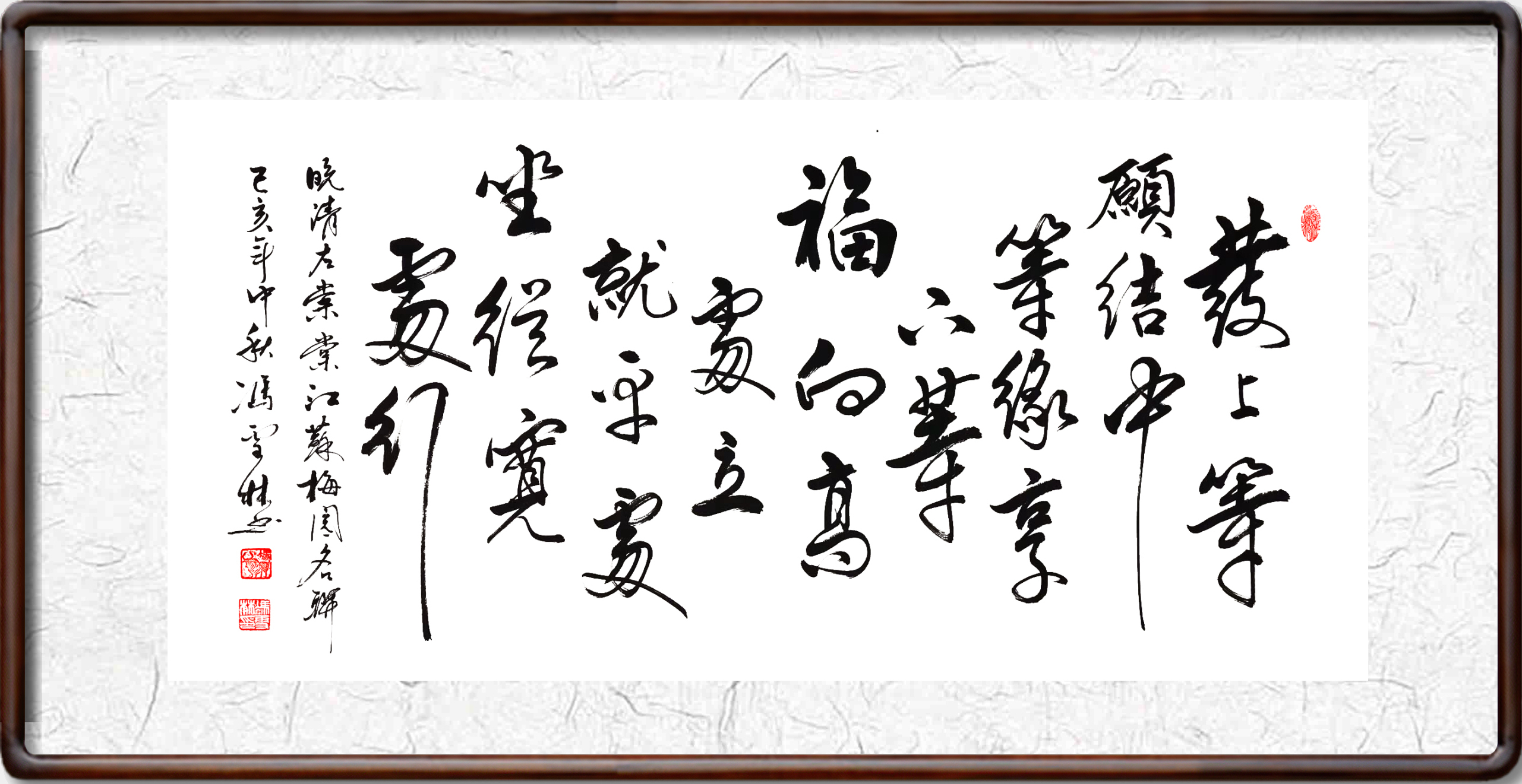 左宗棠发上等愿书法图片草书