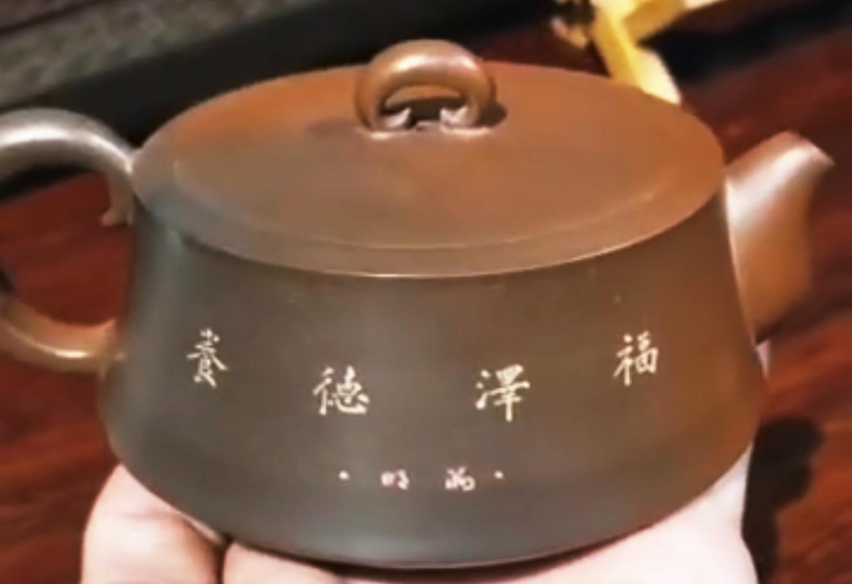 养德泽福书法作品紫砂壶欣赏