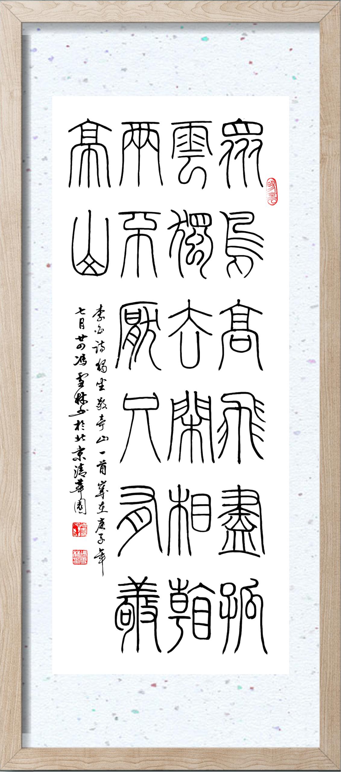 李白独坐敬亭山书法作品欣赏
