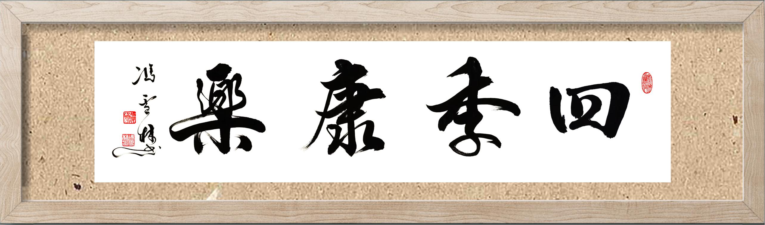四季康乐书法作品欣赏