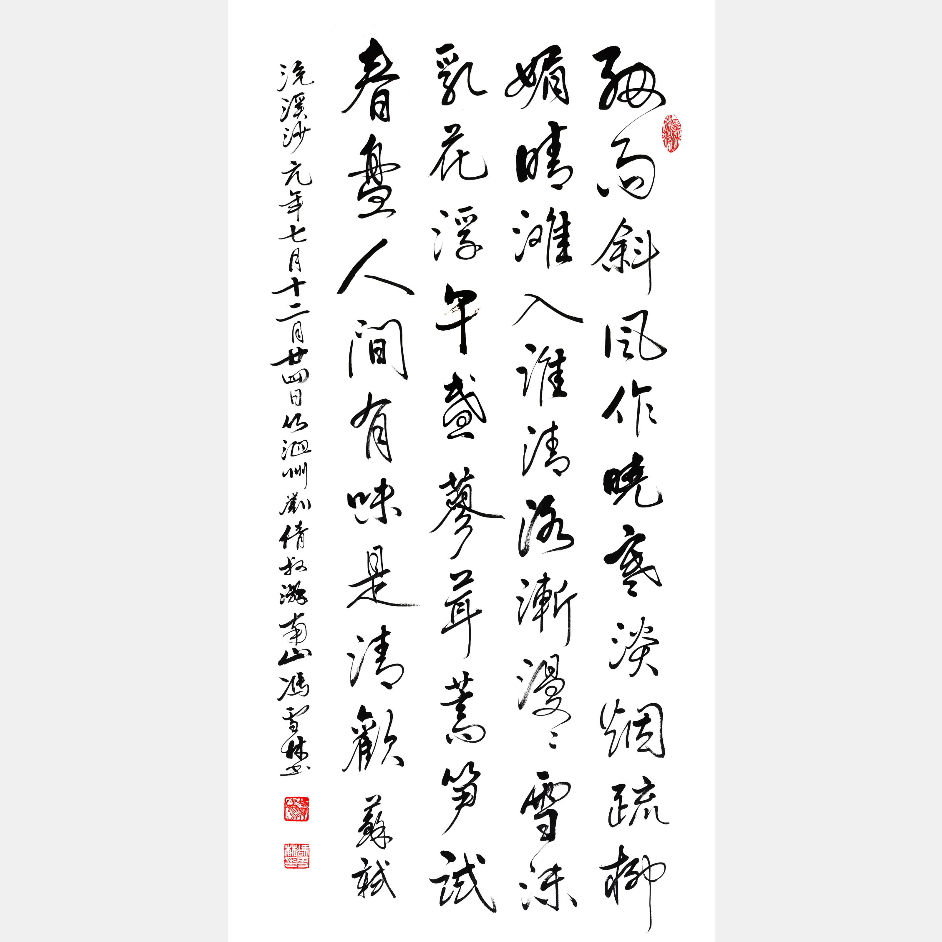苏轼浣溪沙·细雨斜风作晓寒书法作品欣赏 热爱生活、审美情趣