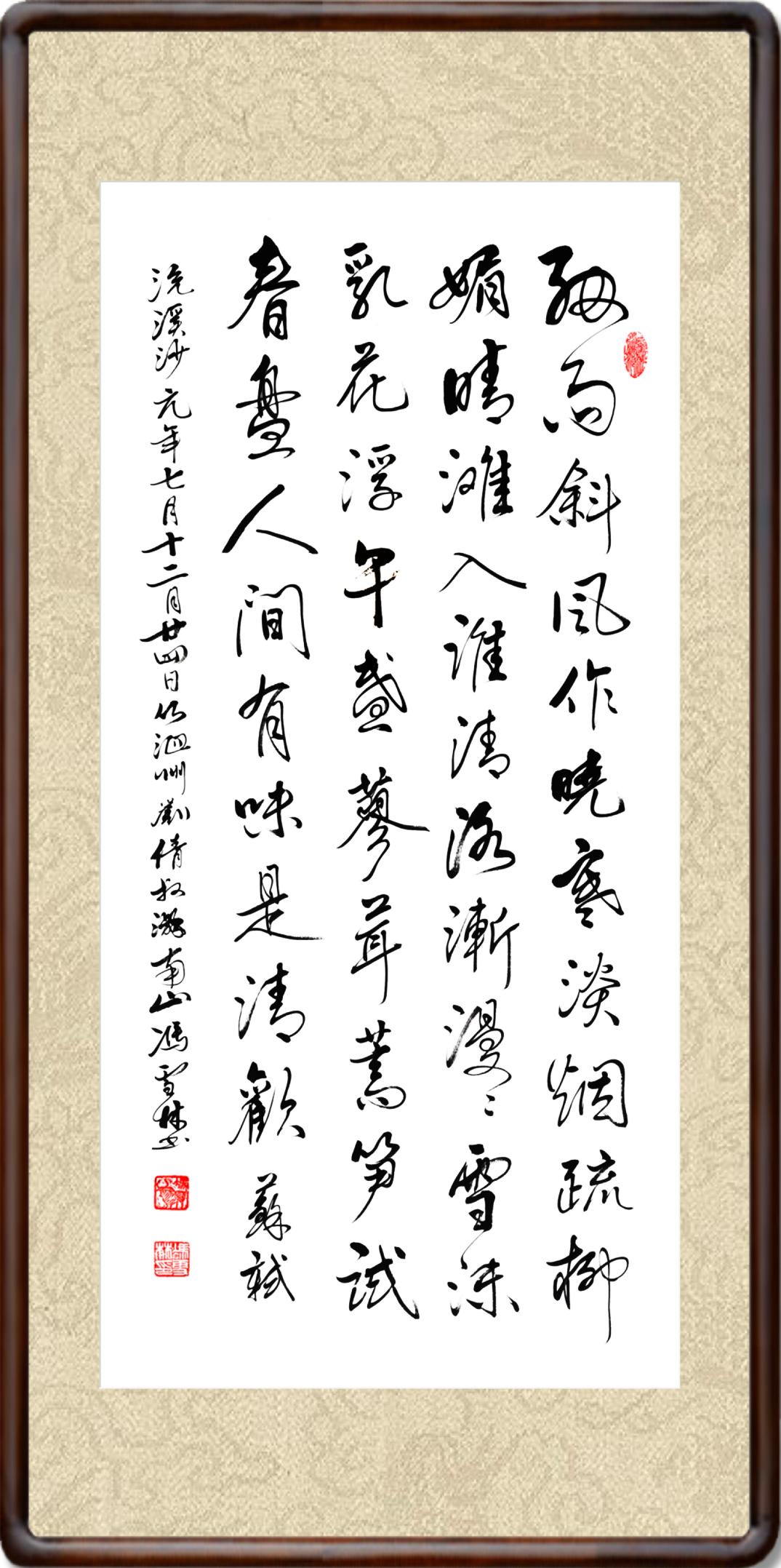 苏轼浣溪沙细雨斜风作晓寒书法作品欣赏