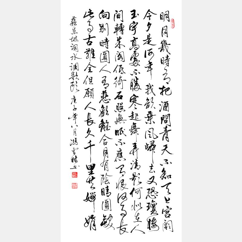 苏轼水调歌头明月几时有书法作品欣赏 水调歌头明月几时有行书作品 水调歌头书法作品图片