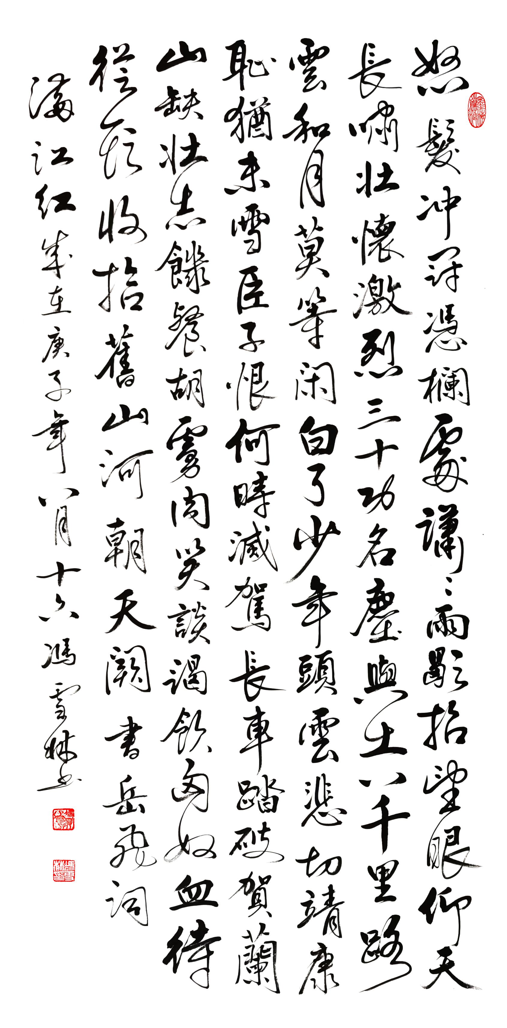 岳飞满江红行书图片