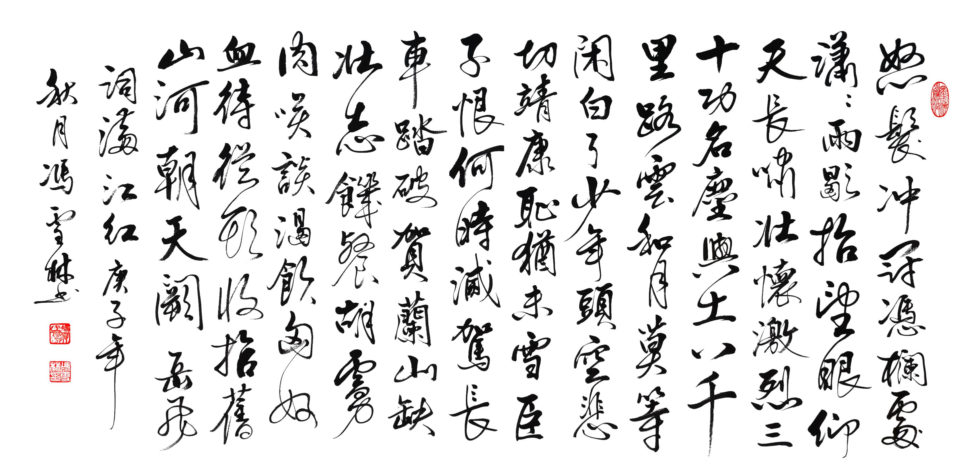 岳飞满江红书法作品欣赏