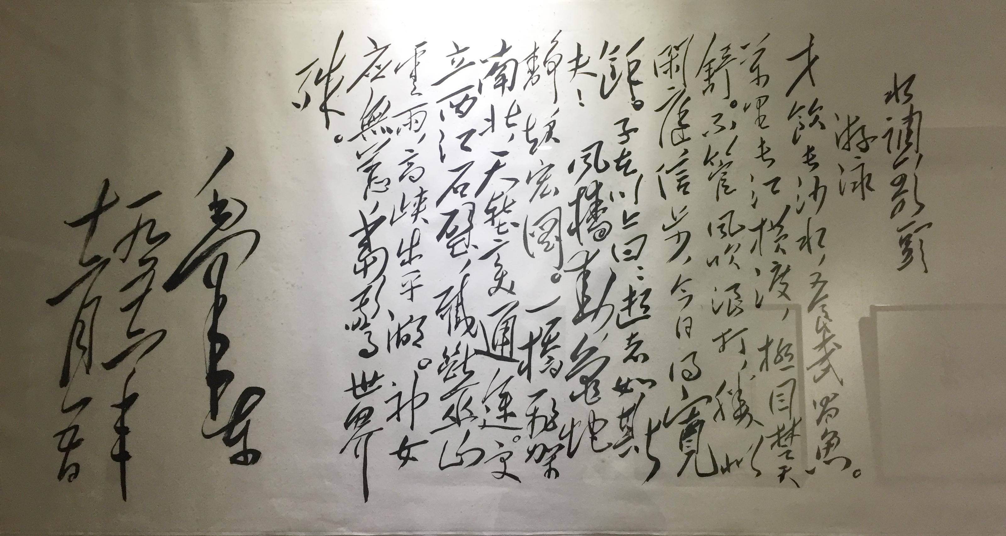毛泽东书法作品《水调歌头·游泳》
