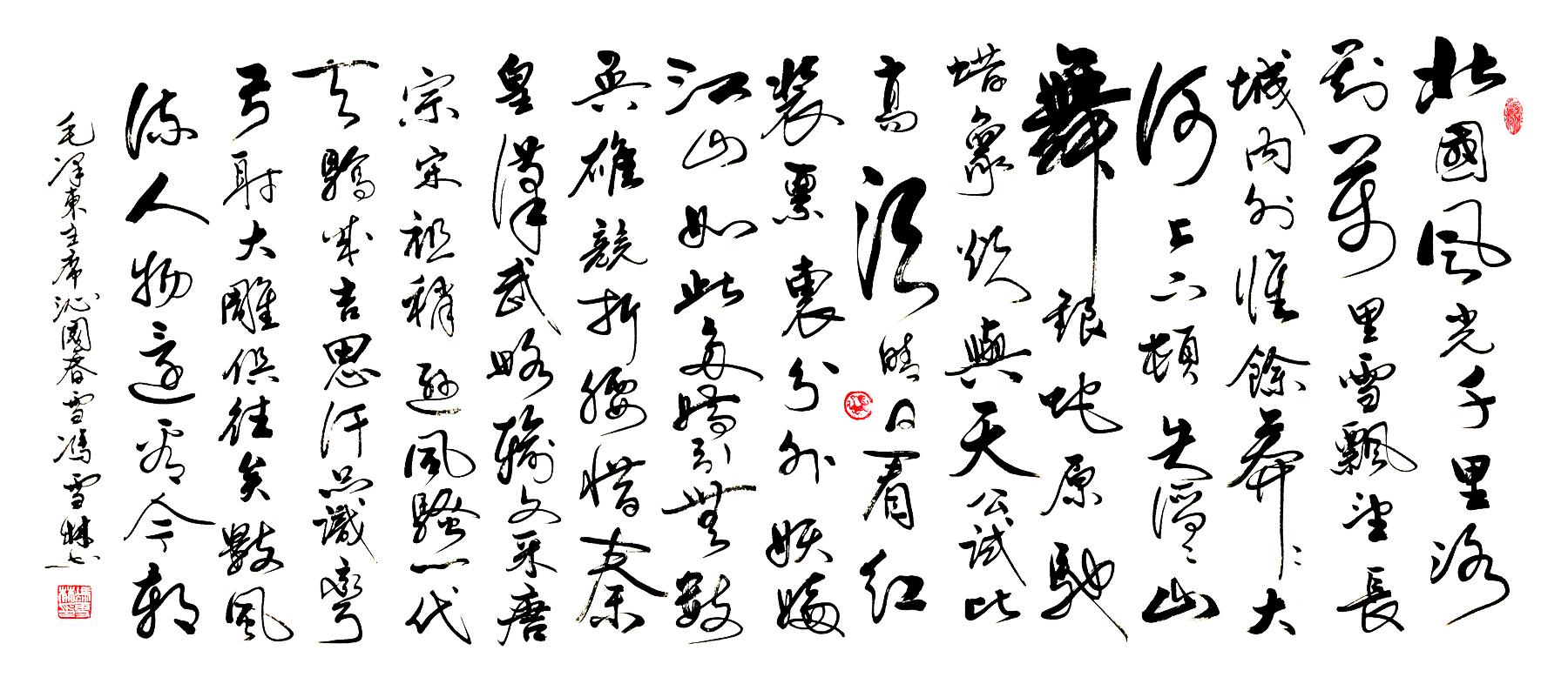 毛泽东词《沁园春·雪》书法作品