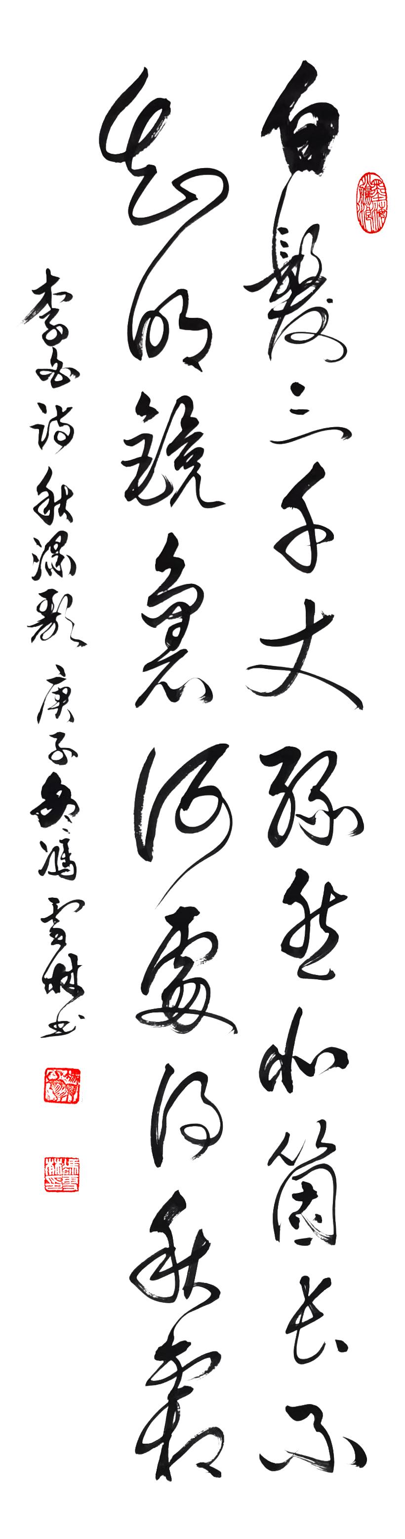 李白秋浦歌书法作品欣赏