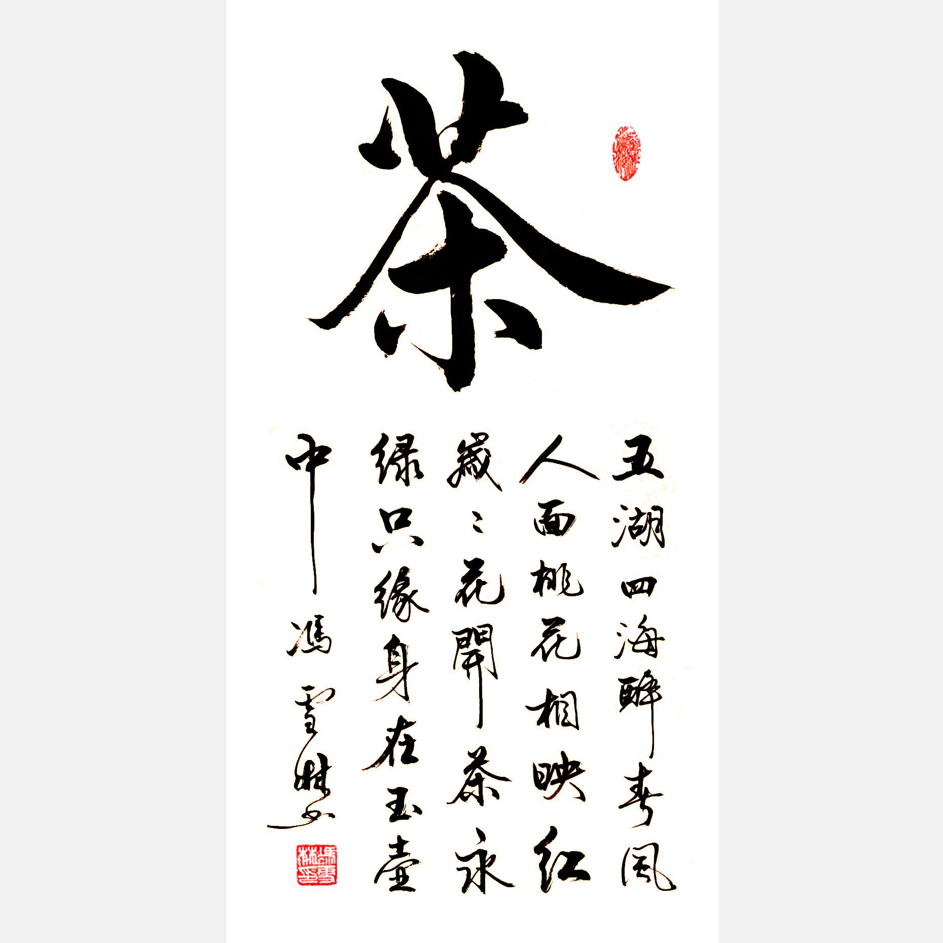 茶字书法作品欣赏 五湖四海醉春风,人面桃花相映红。岁岁花开茶永绿,只缘身在玉壶中。
