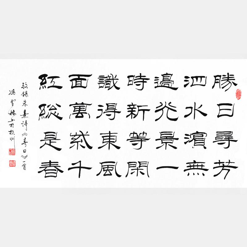 朱熹《春日》书法作品欣赏 隶书横幅字画