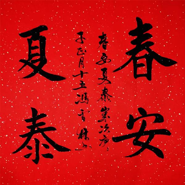 春安夏泰书法作品欣赏 春安夏泰斗方字画