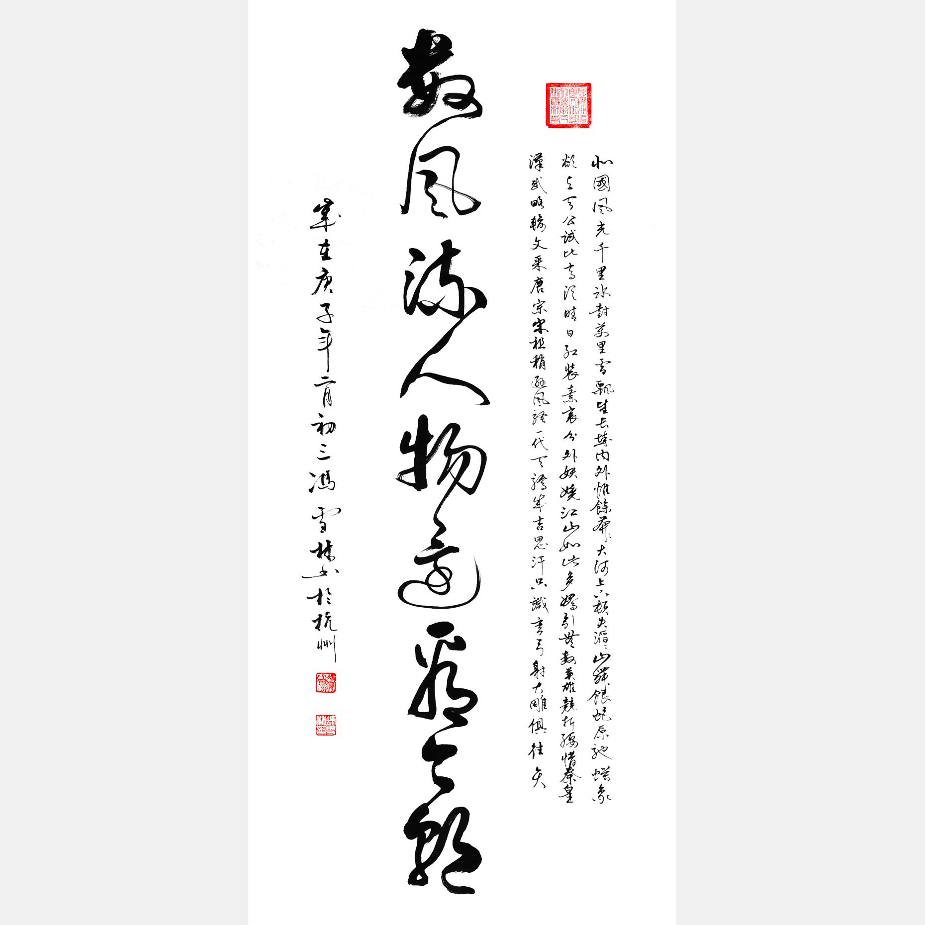 数风流人物还看今朝书法作品欣赏 《沁园春·雪》行草