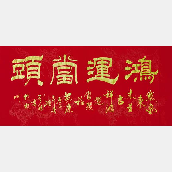 名家书法 鸿运当头书法作品欣赏 鴻運當頭隶书横幅