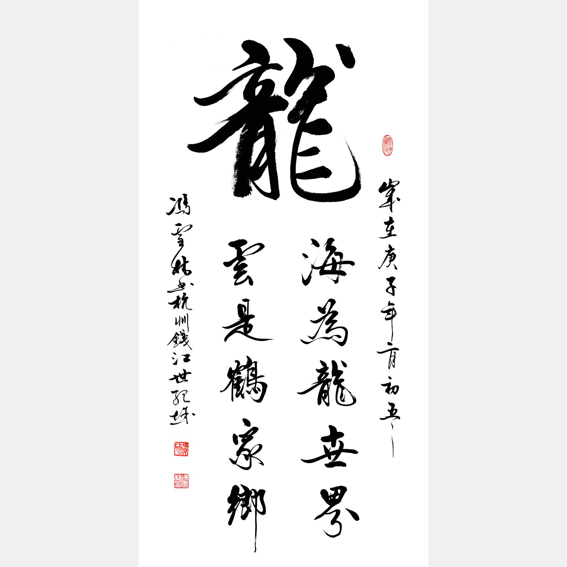 齐白石赠毛主席 海为龙世界云是鹤家乡书法作品 邓石如海为龙世界天是鹤家乡对联书法真迹