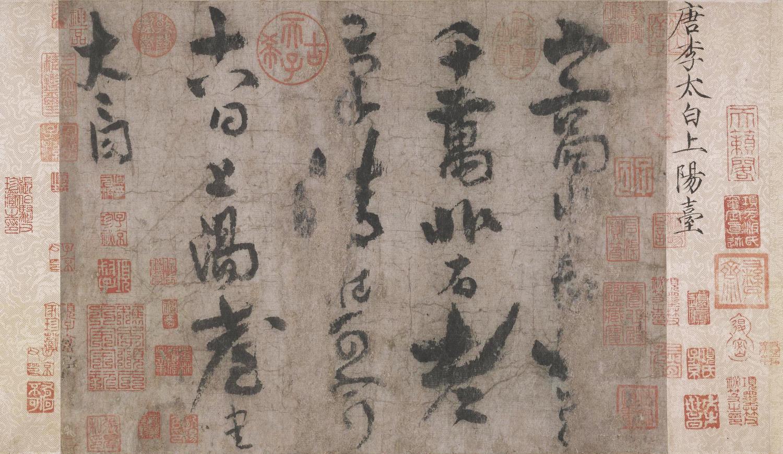 李白草书书法《上阳台帖》