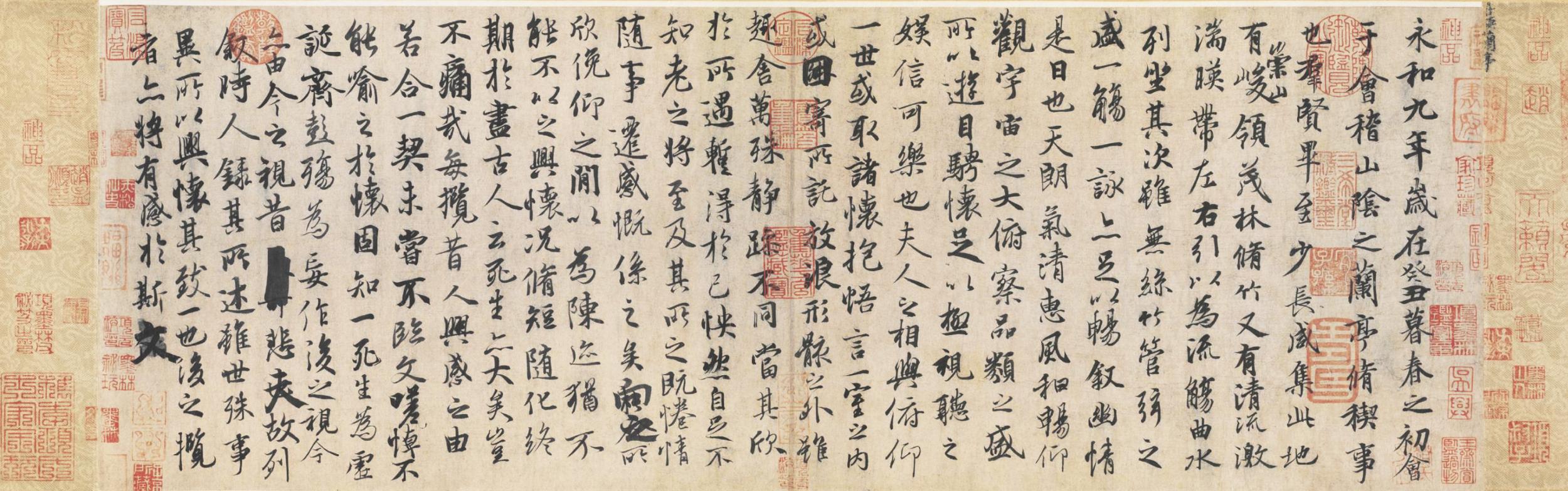 王羲之兰亭集序书法(唐代冯承素摹)