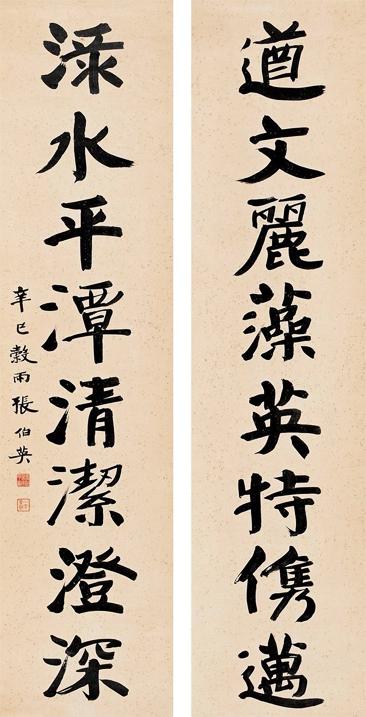 张伯英《遒文绿水八言联》行楷书法