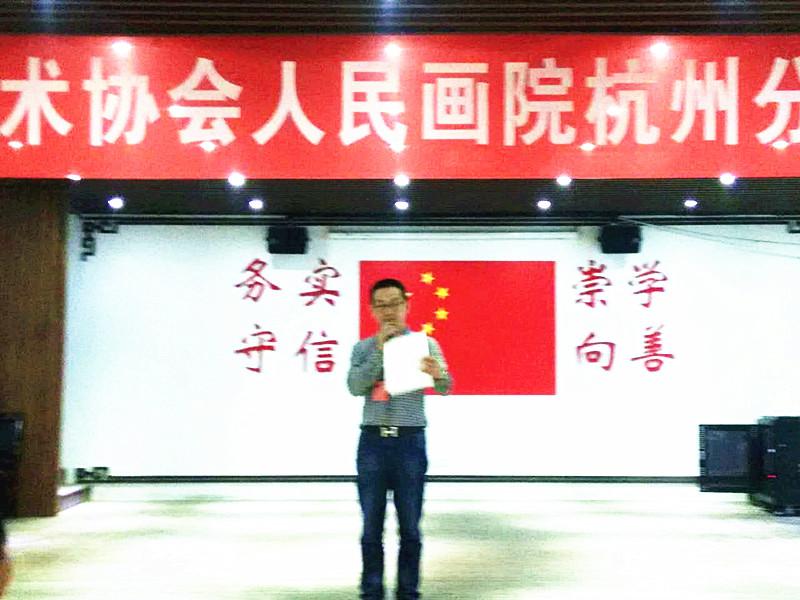 中国乡土艺术协会人民画院院长张仕森宣读《中国乡土艺术协会人民画院关于设立杭州分院的批复》