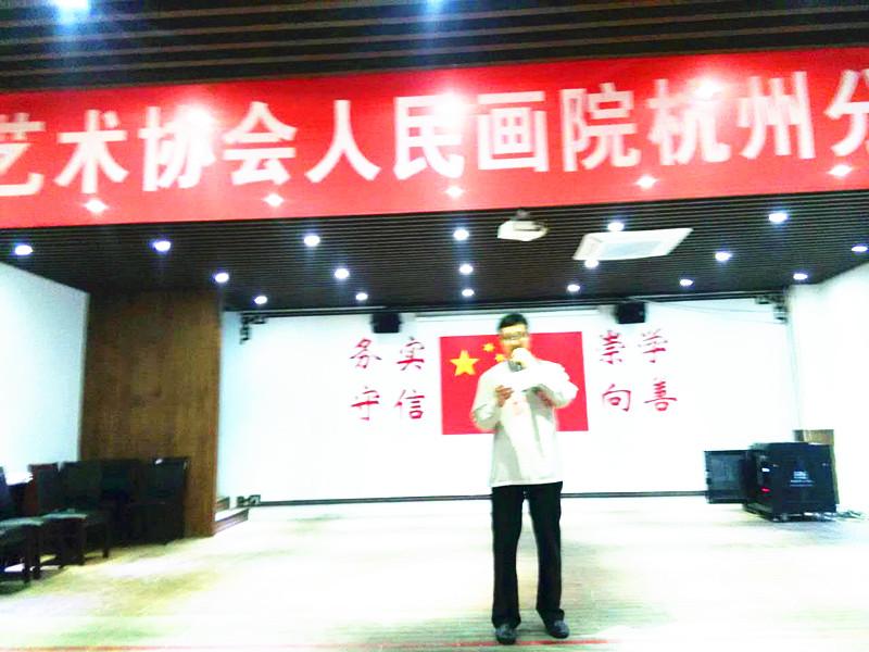 中国乡土艺术协会人民画院院长副院长范灵杰宣读人民画院杭州分院组织结构及人员名单